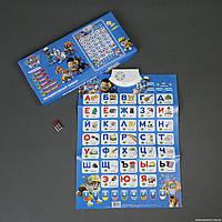 Плакат 7289 Е Букварёнок - Щенячий Патруль звук, /рус/ на батарейке, в коробке