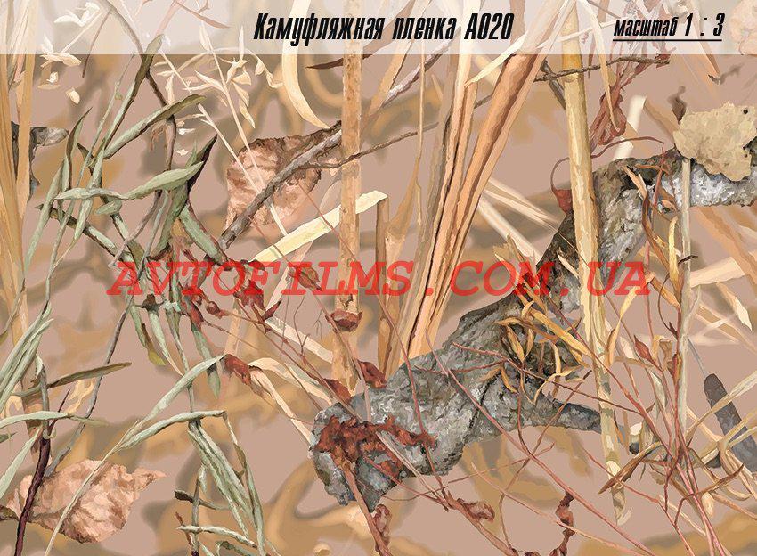 Пленка kpmf камуфляж сухая трава A020