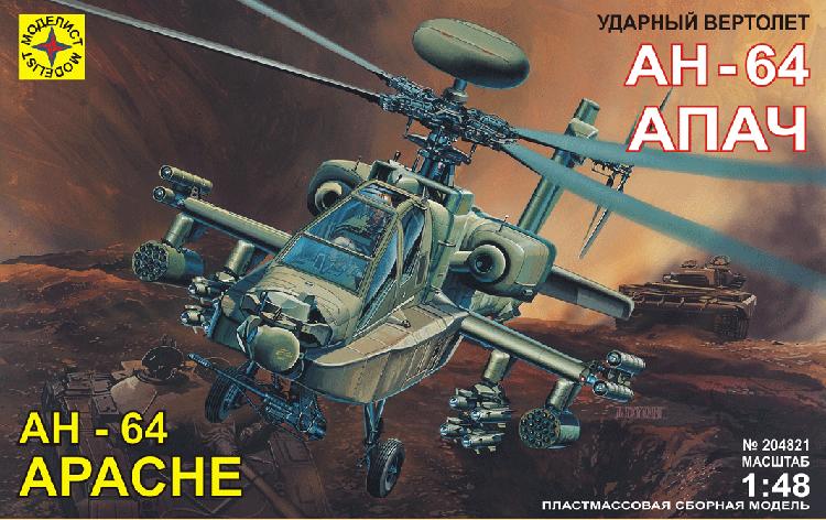 "Вертолет АН-64 ""Апач"" 1/48 MODELIST 204821, фото 2"
