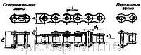 Цепи приводные ПР 12,7 - 1820-1 ГОСТ 13568-97