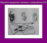 Наушники вакуумные тканевые с микрофоном S-8