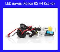 LED лампы Xenon RS H4 Ксенон
