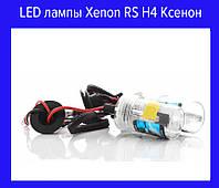LED лампы Xenon RS H4 Ксенон!Акция
