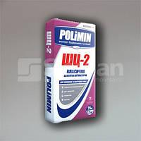Штукатурка стартовая цементная Полимин ШЦ-2, 25кг