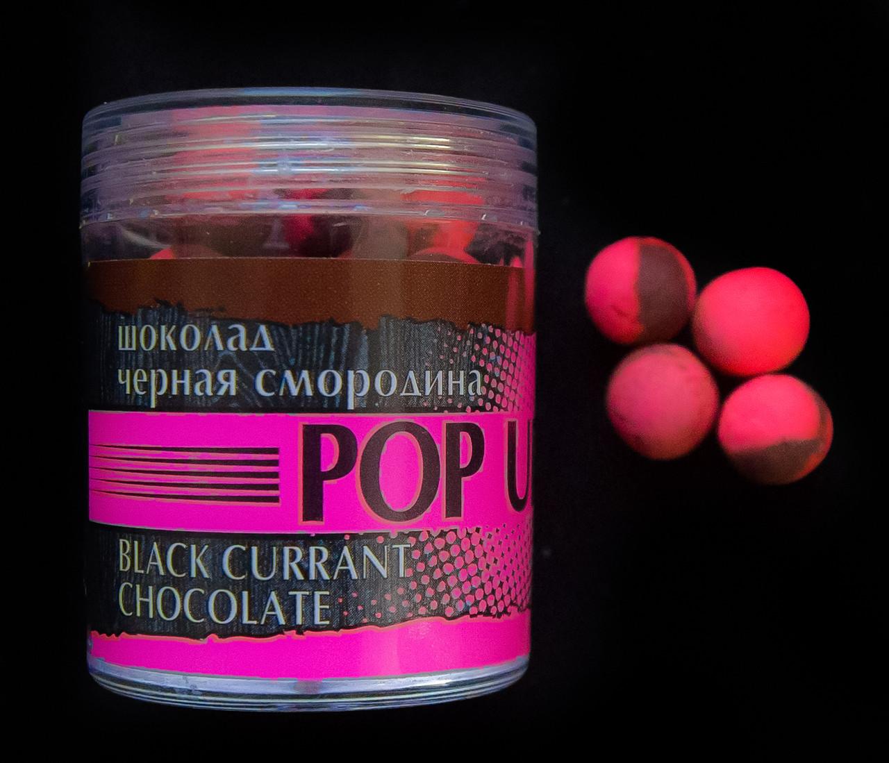Бойлы POP UPS |Шоколад черная смородина| 10mm
