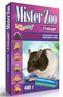 Корм для грызунов Мистер Zoo Стандарт для мелких и средних, 400г