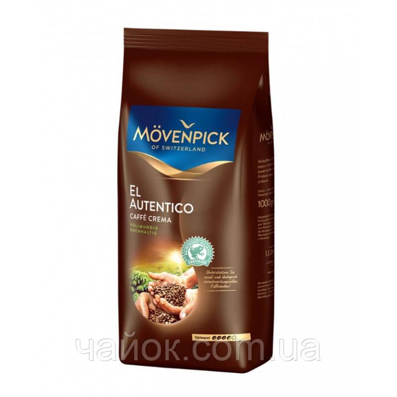 Кофе Movenpick El Autentico  1 кг