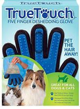 Перчатка «True Touch» для вычесывания шерсти  животных