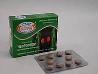 Нефрофлор для улучшения работы почек 20 таблеток Новая жизнь