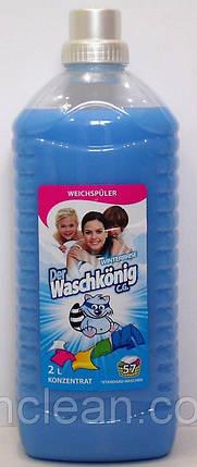 Кондиционер-ополаскиватель для белья Waschkonig  зимняя свежесть  2000мл, фото 2