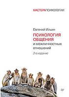 Психология общения и межличностных отношений. 2-е изд. Ильин Е.