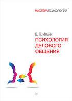 Психология делового общения Ильин Е.