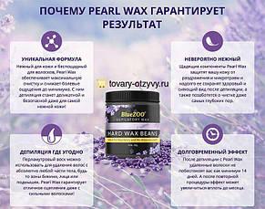 Pearl Wax - Лавандовый воск для депиляции (Перл Вакс), фото 2
