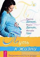 Путь к жизни. Беременность и роды