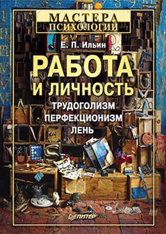 Работа и личность. Трудоголизм, перфекционизм, лень Ильин Е.