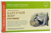 Барсучий жир обогащенный 120 кап по 0.3г Фитосила