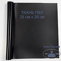 Лодочная ткань ПВХ, кусок размер: 25 см х 20 см, цвет черный - для ремонта надувных лодок ПВХ