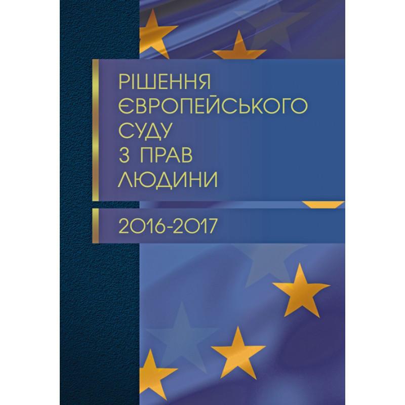 Рішення Європейського суду з прав людини 2016-2017 рр