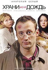 DVD-диск Бережи мене дощ (А. Білий) (Росія, 2008)