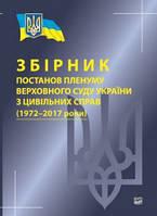 Збірник постанов Пленуму Верховного Суду України з цивільних справ (1972–2017 роки)