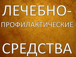 ЛЕЧЕБНО-КОСМЕТИЧЕСКИЕ СРЕДСТВА