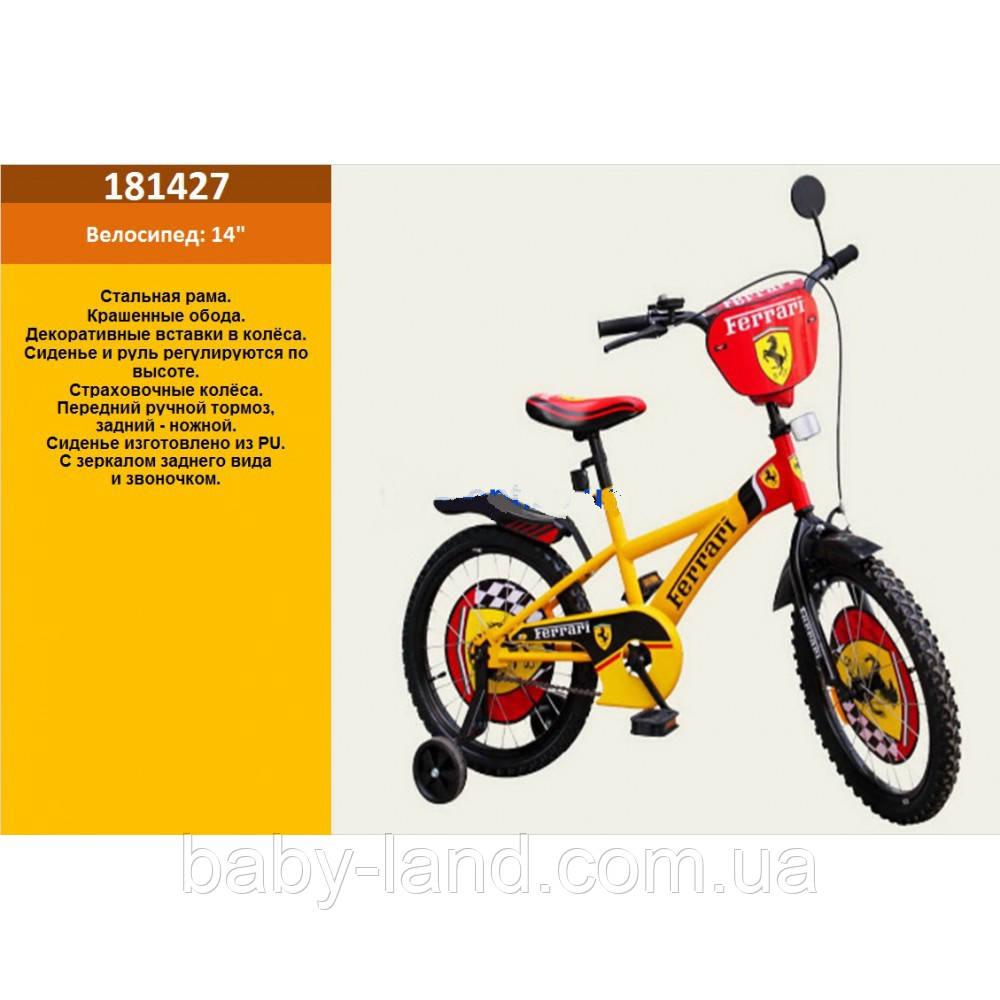 """Велосипед для мальчика 14 дюймов с дополнительными колесами """"Ferrari"""" 181427"""