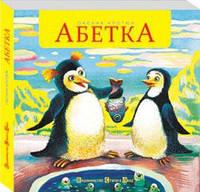Абетка. Видавництво Старого Лева. Автор: Оксана Кротюк, фото 1