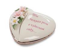"""Порцеляновий скринька """"Улюбленої"""" (Pavone) CMS - 44/ 4"""
