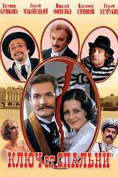 DVD-диск Ключ від спальні (реж.- Е. Рязанов) (Росія, 2003)