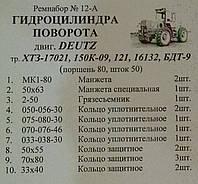 Ремкомплект гидроцилиндра поворота трактора Т-150  шток 50