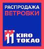11 Kiro Tokao |  Японский бренд
