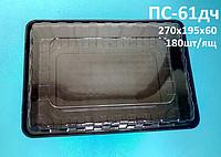 Пластиковая  упаковка для суши ПС 61