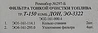 Ремкомплект фильтра тонкой очистки топлива трактора Т-150 комбайна ДОН, ЭО 3322