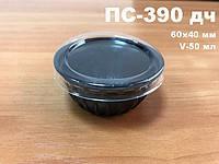 Пластиковая  упаковка для соусов ПС-390 (50 мл) дно черное