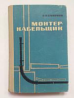 Монтер-кабельщик Л.Смирнов. 1966 год