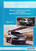 LEXUS RX300/330   Модели 2003-2006 гг. выпуска Руководство по ремонту и обслуживанию