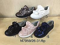 Детские ботиночки  для девочек, размеры 26-31