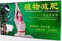 Капсулы для похудения Мейзитанг Дикоросы Бабочка - Meizitang