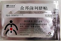 """Пластырь для лечения простаты """"Prostatic Navel Plasters"""""""