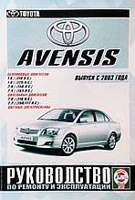 TOYOTA AVENSIS   выпуск с 2003 года  Руководство по ремонту и эксплуатации