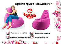 "Кресло-груша ""Комфорт"" Микро-рогожка"