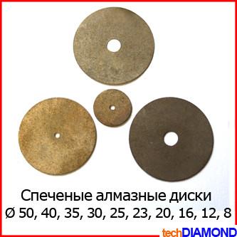 АЛМАЗНЫЕ ДИСКИ СПЕЧЕННЫЕ d 35 мм толщина 0,45 мм