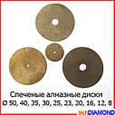 СПЕЧЕННЫЕ АЛМАЗНЫЕ ДИСКИ d 20 мм толщина 0,45 мм, фото 2