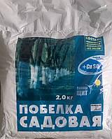 Побелка садовая с медным купоросом (2 кг)