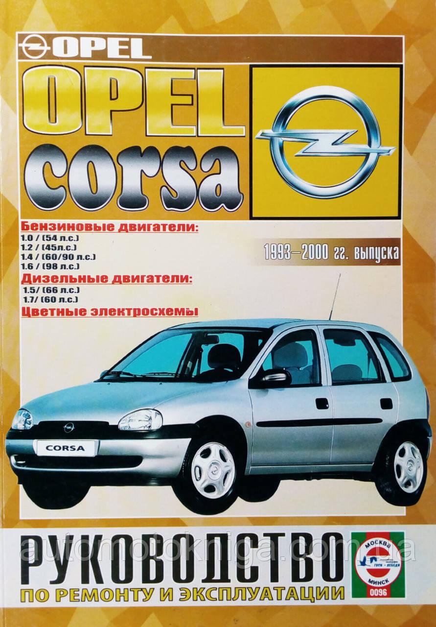 OPEL CORSA  1993-2000 гг.   Бензин • дизель   Руководство по ремонту и эксплуатации
