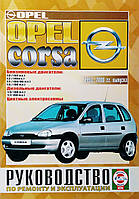 OPEL CORSA  1993-2000 гг.   Бензин • дизель   Руководство по ремонту и эксплуатации, фото 1