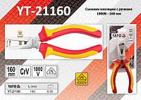 Съемник изоляции диэлектрический 1000V 160 мм, YATO YT-21160