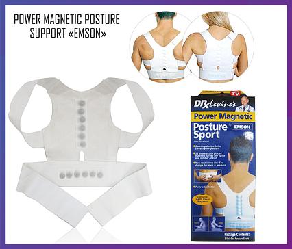 Магнитный корректор осанки «EMSON» - Power Magnetic Posture Support, фото 2
