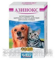 Азинокс для котов 6табл.в упаковке.