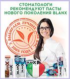 Зубная паста BLANX MED® | Активная защита эмали для чувствительных зубов 100 мл., Италия, фото 2